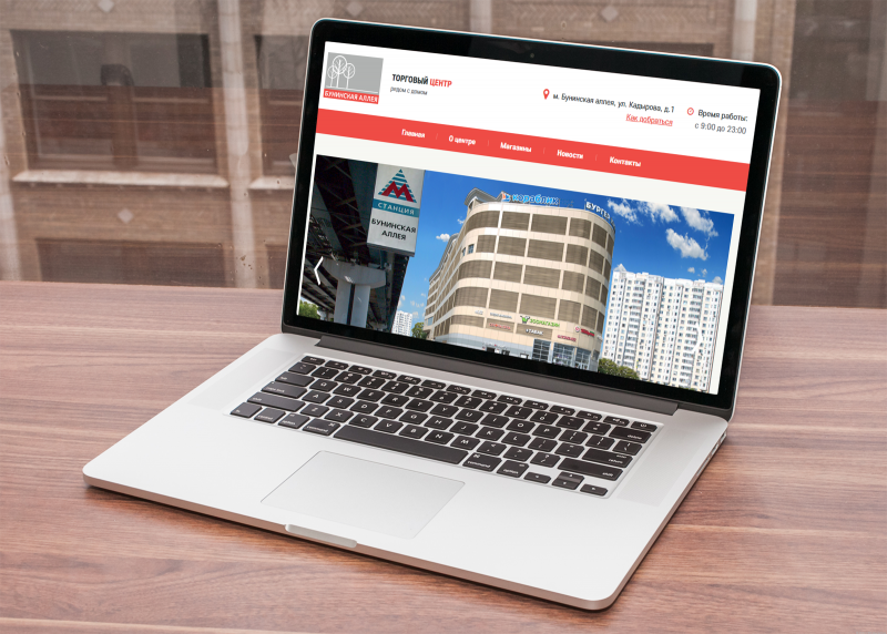 Сайт торгового центра Бунинская аллея